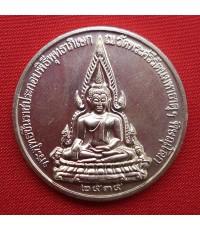 เหรียญพระพุทธชินราช หลังรัชกาลที่ 5 ครบ รอบ 100 ปี กระทรวงศึกษาธิการ ปี 2535 สวยน่าบูชาครับ