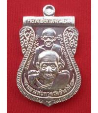 เหรียญเสมาพุทธซ้อน อาจารย์ทอง วัดสำเภาเชย รุ่นพระธาตุเจดีย์ เนื้ออัลปาก้า ปี 2549 น่าเก็บก่อนแพง