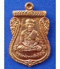 เหรียญเสมาหลวงพ่อทวด หลังพ่อท่านเขียว รุ่น บารมี 81 ปี พิมพ์กรรมการ เนื้อทองแดง ปี 2552 สวยมาก