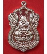 1 ใน 3,999 เหรียญหลวงปู่ทวด นิรันตราย เนื้ออัลปาก้า พ่อท่านเขียว วัดห้วยเงาะ No.3843 สวยที่สุด