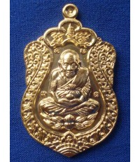 เหรียญหลวงปู่ทวด พ่อท่านเขียว รุ่นเจริญพร 52 (รับทรัพย์) เนื้อทองฝาบาตร พระเครื่องที่สวยสุดๆ