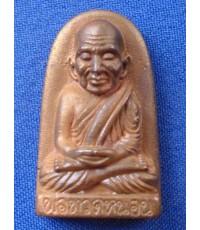 เหรียญหล่อหลวงพ่อทวดพิมพ์พระรอด หลวงพ่อทอง วัดสำเภาเชย รุ่นพระธาตุเจดีย์ เนื้อสำริด ปี 2549