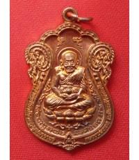 เหรียญหลวงปู่ทวด นิรันตราย เนื้อทองแดง พ่อท่านเขียว วัดห้วยเงาะ No.3104 สวยที่สุด