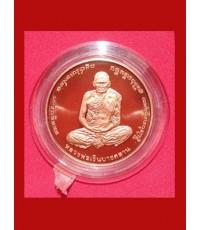 เหรียญหลวงพ่อเงิน วัดบางคลาน รุ่นเพิร์ธ  โรงงานกษาปณ์เพิร์ธ เนื้อทองแดงขัดเงา ปี 2537 สวยมาก