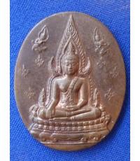 เหรียญชินราช-อกเลา ญสส. เนื้อทองสัมฤทธิ์ ปี 2543 พระเครื่องยอดนิยม พิธีใหญ่ สุดสวย หายาก