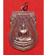 เหรียญเสมาพระพุทธชินราช เนื้อทองแดงรมดำ วัดกลางบางแก้ว หลวงปู่เจือปลุกเสก ปี2548