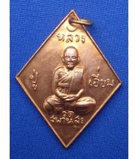 เหรียญข้าวหลามตัด หลวงปู่เอี่ยม พระเครื่อง วัดสะพานสูง เนื้อทองแดง รุ่น 100 ปี ปี 2539