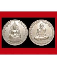 เหรียญบาตรน้ำมนต์ หลวงพ่อเงิน บางคลาน รุ่นพระพิจิตร เนื้ออัลปาก้า นิยมและหายากมาก สวยกริ๊บ