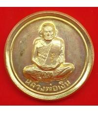 พระเครื่อง เหรียญขวัญถุง หลวงพ่อเงิน บางคลาน รุ่นเพิร์ธ เนื้อกะไหล่ทอง ปี 2537