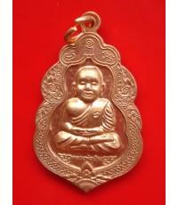 เหรียญขวัญถุงหลวงพ่อเงินบางคลาน กองทุน ๕๓ พิมพ์หน้ายิ้ม เนื้อทองแดง พระเครื่องดังปี 2553 สวยมาก