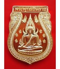เหรียญเสมาพระพุทธชินราช วัดพระศรีรัตนมหาธาตุ ปี 2538 สร้างที่ประเทศสวิส สวยเหมือนทองคำ