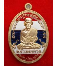 เหรียญกะไหล่ทองลงยาลายธงชาติหลวงพ่อทวด รุ่นสรงน้ำมหามงคล 52 สำนักสงฆ์ต้นเลียบ ปี 2552
