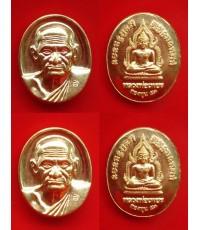 แพ็คคู่ เหรียญเม็ดแตงหลวงพ่อเงิน บางคลาน กองทุน ๕๓ เนื้อทองเหลืองกะไหล่ทอง กรรมการ สุดสวยหายากมาก