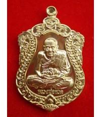 เหรียญเสมาหลวงพ่อทวด หลังพ่อท่านพรหม วัดพลานุภาพ เนื้อทองเหลือง รุ่นสรงน้ำ๙๓ ปี 2554 สวยเข้มขลัง