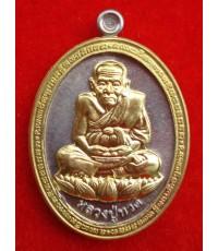 เหรียญโภคทรัพย์หลวงพ่อทวด หลังพ่อท่านพรหม วัดพลานุภาพ เนื้ออัลปาก้า หน้ากากทองทิพย์ ปี 2554 สุดสวย