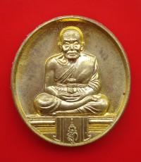 เหรียญหลวงพ่อทวด ทีระลึกรับเสด็จ นามาภิไธย ส.ก. เนื้อกะไหล่ทอง วัดห้วยมงคล ปี 2547 สวยน่าสะสม