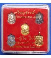 ชุดกรรมการ เหรียญสรงน้ำหลวงปู่เจือ วัดกลางบางแก้ว อายุวัฒนะ 84 ปี มีเนื้อทองคำ สวยหรู สร้างน้อยหายาก