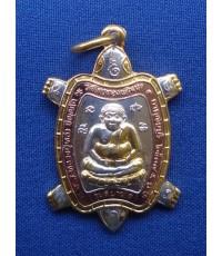 เหรียญเต่า รุ่นสบายใจ หลวงปู่หลิว วัดไทรทองพัฒนา จ.กาญจนบุรี ปี 2539 เนื้อกะไหล่ทองลงยา 3k ตอกโค้ด