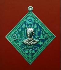 เหรียญกรมหลวงชุมพรฯ-สมเด็จโตฯ ประทับครุฑฯ รุ่นเจ้าฟ้าจอมอาคม เนื้อลงยาราชาวดี สีเขียว ปี 2555