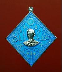 เหรียญกรมหลวงชุมพรฯ-สมเด็จโตฯ ประทับครุฑฯ รุ่นเจ้าฟ้าจอมอาคม เนื้อลงยาราชาวดี สีฟ้าทะเล ปี 2555