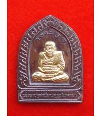 เหรียญหลวงปู่ทวด ร่ำรวย ปลอดภัย หน้ากากทอง ญสส. 84 พรรษา สมเด็จพระสังฆราช วัดบวรนิเวศ ปี 40