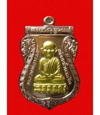 เหรียญเศียรโตหลวงปู่ทวด เนื้อนากหน้ากากทองคำ พ่อท่านใข่ วัดลำนาว รุ่นสรงน้ำ 8 รอบ 52 เลขสวย 122