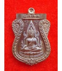 เหรียญพระพุทธชินราช เนื้อชนวนหลังเรียบ เจ้าสัวสยาม หลวงพ่อคง วัดกลางบางแก้ว ปี 2555 สุดสวย