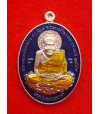 เหรียญหลวงพ่อทวด รุ่นเหนือเมฆ เนื้ออัลปาก้า ลงยาสีน้ำเงิน ศาลพระเสื้อเมือง จ.นครศรีธรรมราช ปี 2555