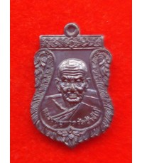 เหรียญหลวงพ่อทวด - หลวงพ่อแช่ม รุ่นสองมหาบารมี พิมพ์เสมาใหญ่ เนื้อทองแดงรมดำ วัดฉลอง