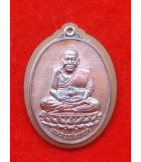 เหรียญหลวงปู่ทวด รุ่นฟ้าประทาน เนื้อสำริดไม่ตัดปีก แยกจากชุดกรรมการ วัดดีหลวง สงขลา ปี 2556