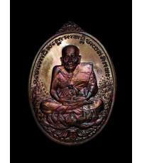 เหรียญหลวงพ่อทวด รุ่น มงคลบารมี 7 รอบ พ่อท่านเขียว วัดห้วยเงาะ ทองแดงผิวรุ้ง หมายเลข ๒๖๘๔ สวยมาก