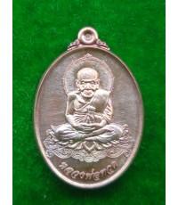 เหรียญหลวงปู่ทวด รุ่นอั่งเปา เนื้อทองแดงประกายรุ้ง ศาลเจ้าพระเสื้อเมือง นครศรีธรรมราช ปี 2555