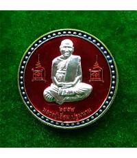 เหรียญมหาโภคทรัพย์หลวงปู่เอี่ยม วัดสะพานสูง รุ่นบุญมีทรัพย์ เนื้อกะไหล่ทองลงยา สร้างปี 2556