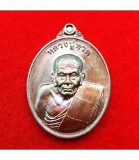เหรียญหลวงปู่ทวด รุ่นโชคดี เนื้อทองแดงผิวรุ้ง พุทธอุทยานมหาราช วัดวชิรธรรมาราม อยุธยา หมายเลข 200