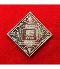 เหรียญพระยันต์พระนเรศวรชนะศึก รุ่นผู้ชนะที่ 1 เนื้ออัลปาก้า หลวงปู่วาส หลวงปู่จอม หลวงปู่เสนาะ เสก