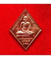 เหรียญข้าวหลามตัด หลวงปู่เอี่ยมยันต์มหาโสฬสมงคล เนื้อทองแดง วัดสะพานสูง นนทบุรี โดย 3 เกจิดังเสก