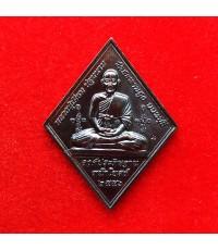 เหรียญข้าวหลามตัด หลวงปู่เอี่ยมยันต์มหาโสฬสมงคล วัดสะพานสูง นนทบุรี เนื้อทองแดงรมดำ โดย 3 เกจิดังเสก