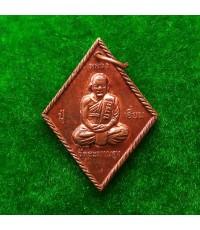 เหรียญข้าวหลามตัด หลวงปู่เอี่ยม รุ่นบารมี หลังยันต์มหาโสฬสมงคล เนื้อทองแดง วัดสะพานสูง นนทบุรี