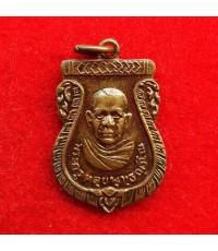 เหรียญเสมา หลวงปู่หลุย วัดท่าเกวียน เนื้อทองแดง ปี 2512