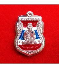 เหรียญเสมาหน้าเลื่อน หลวงปู่ทวด พ่อท่านฉิ้น วัดเมืองยะลา พุทธชยันตี 2600 ปี ชุบเงินแท้ลงยาธงชาติ