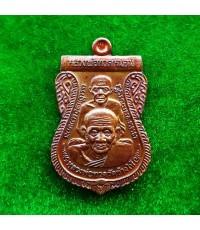 เหรียญเสมาพุทธซ้อน อาจารย์ทอง วัดสำเภาเชย รุ่นพระธาตุเจดีย์ เนื้อทองแดง ปี 2549 น่าเก็บก่อนแพงครับ