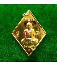 เหรียญข้าวหลามตัด หลวงปู่เอี่ยม วัดสะพานสูง ปี 2557 เนื้อทองแดงกะไหล่ทอง ออกวัดใหญ่สว่างอารมณ์