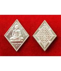 เหรียญข้าวหลามตัด หลวงปู่เอี่ยม หลังยันต์มหาโสฬสมงคล เนื้อเงิน วัดสะพานสูง ปี 2557 เสกหลายพิธี