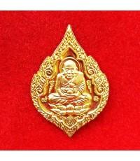 เหรียญพัดยศเพชรสมุทรหลวงปู่ทวด รุ่นบารมีธรรม รุ่น๑ เนื้อทองระฆัง วัดเสมาเมือง ปี 2552 มีประสบการณ์