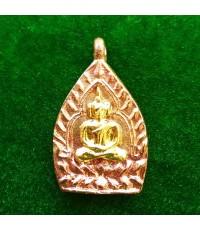 เหรียญหล่อเจ้าสัว หลังยันต์รับทรัพย์ 7 รอบ มหามงคล พ่อท่านเขียว เนื้อชนวนโลหะหน้ากากทองระฆัง