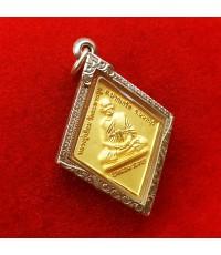 เหรียญข้าวหลามตัด หลวงปู่เอี่ยม หลังยันต์มหาโสฬสมงคล เนื้อทองจิวเวลรี่ วัดสะพานสูง ปี 57 เสกหลายพิธี