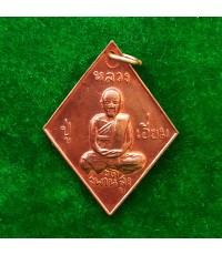 เหรียญข้าวหลามตัด หลวงปู่เอี่ยม วัดสะพานสูง เนื้อทองแดงผิวไฟ รุ่น 100 ปี สวยมาก หายาก