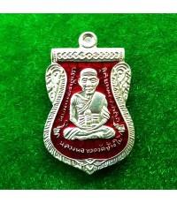 เหรียญหลวงปู่ทวดเสมาหน้าเลื่อน รุ่น ชาตกาล 95 ปี อาจารย์นอง เนื้ออัลปาก้าลงยาสีแดง เลขสวย 1701