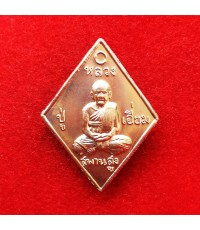 เหรียญข้าวหลามตัด หลวงปู่เอี่ยม วัดสะพานสูง สร้างศาลาวัดถ้ำเสือ เนื้ออัลปาก้า บล็อคแตก ปี 57