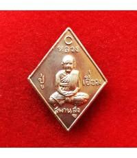 เหรียญข้าวหลามตัด หลวงปู่เอี่ยม วัดสะพานสูง สร้างศาลาวัดถ้ำเสือ เนื้ออัลปาก้า บล็อคปกติ ปี 57
